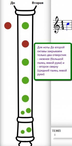 игра на блокфлейте для начинающих аппликатура до