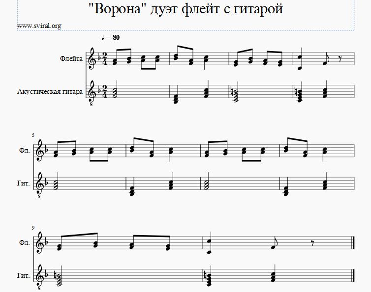блокфлейта ноты с аккомпанементом