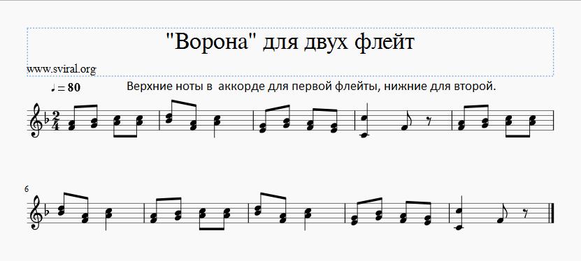 блокфлейта ноты дуэт