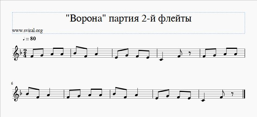 блокфлейта ноты вторая