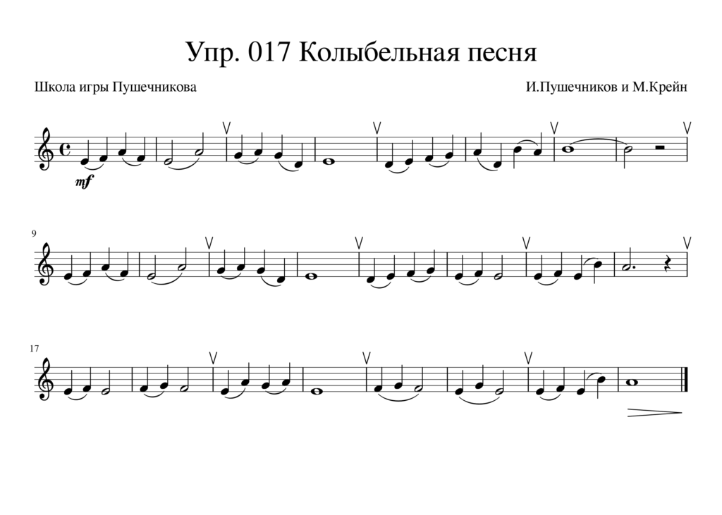17 рекордер блокфлейта